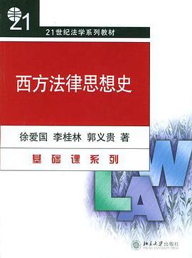 西方法律思想史(第二版)-徐爱国