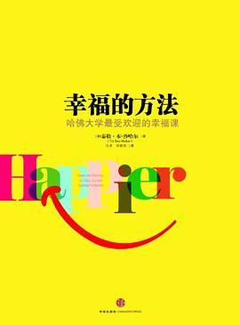 幸福的方法:哈佛大学最受欢迎的幸福课