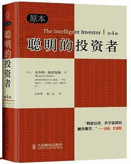 聪明的投资者(原本第4版)