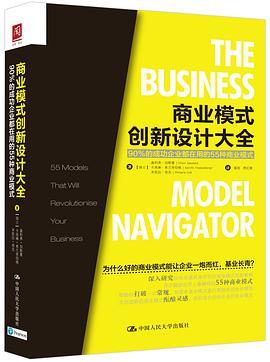 商业模式创新设计大全