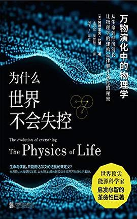 为什么世界不会失控:万物演化中的物理学