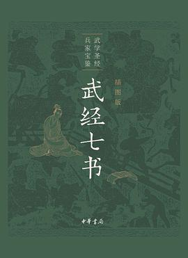 武经七书(插图版)