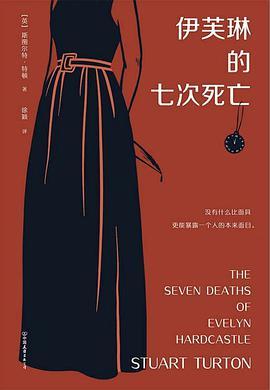 伊芙琳的七次死亡