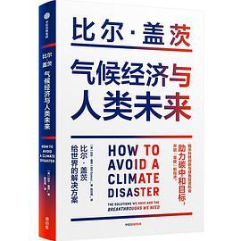 气候经济与人类未来