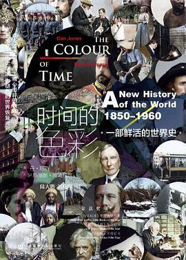 时间的色彩:一部鲜活的世界史,1850—1960