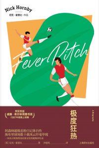 极度狂热(Fever Pitch)