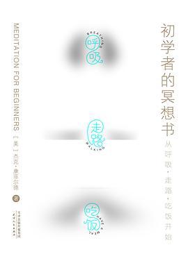 初学者的冥想书:从呼吸·走路·吃饭开始