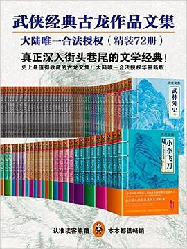 古龙作品文集(大陆正版合法授权)(精装72册)