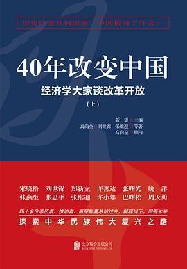 40年改变中国