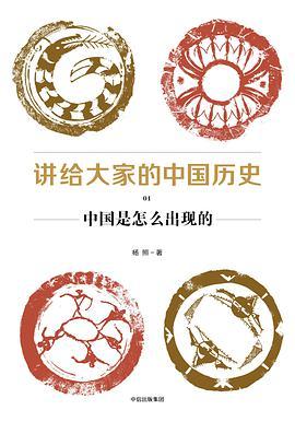 讲给大家的中国历史1-8套装共8册
