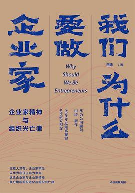 我们为什么要做企业家
