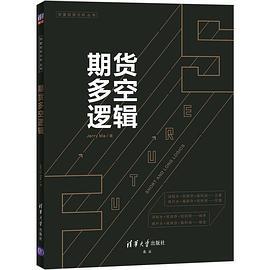 期货多空逻辑(深度投资分析丛书)