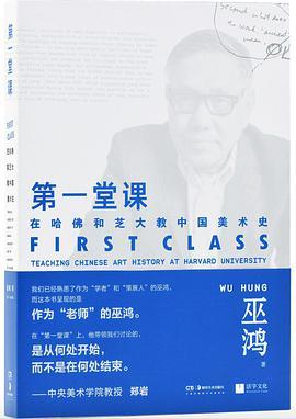 第一堂课:在哈佛和芝大教中国美术史