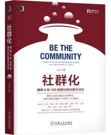 社群化:酣客5年100倍增长的社群方法论