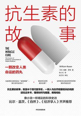 抗生素的故事:一颗改变人类命运的药丸