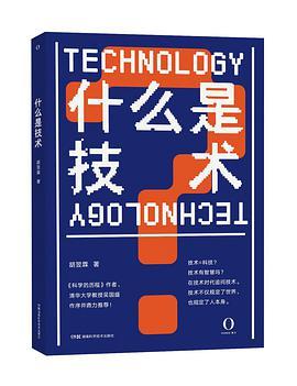 什么是技术