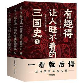 有趣得让人睡不着的三国史(全3册):燃到让你热血沸腾、拍案叫绝