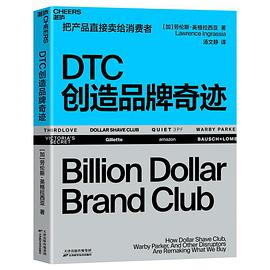 DTC创造品牌奇迹:把产品直接卖给消费者