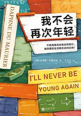 我不会再次年轻