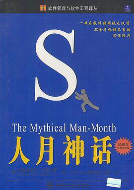 人月神话(二十周年纪念版)