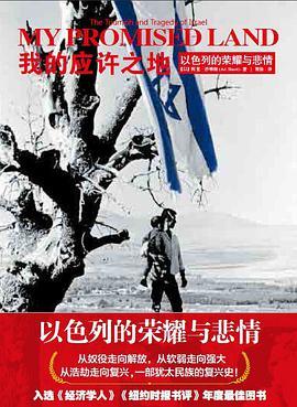 我的应许之地:以色列的荣耀与悲情
