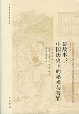 讲故事:中国历史上的巫术与替罪
