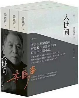 人世间(套装共三册)