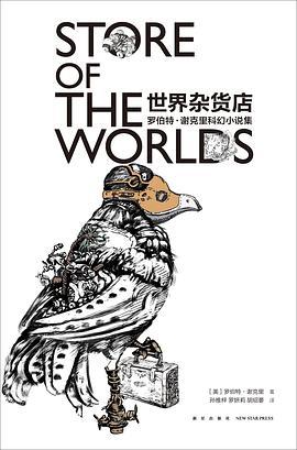 世界杂货店:罗伯特·谢克里科幻小说集