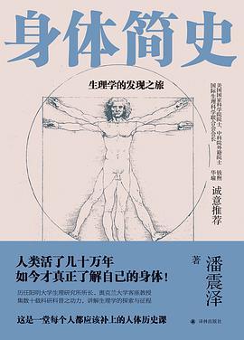 身体简史:生理学的发现之旅