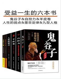 受益一生的六本书:《鬼谷子》《自控力》《羊皮卷》《人性的弱点》《墨菲定律》《九型人格》