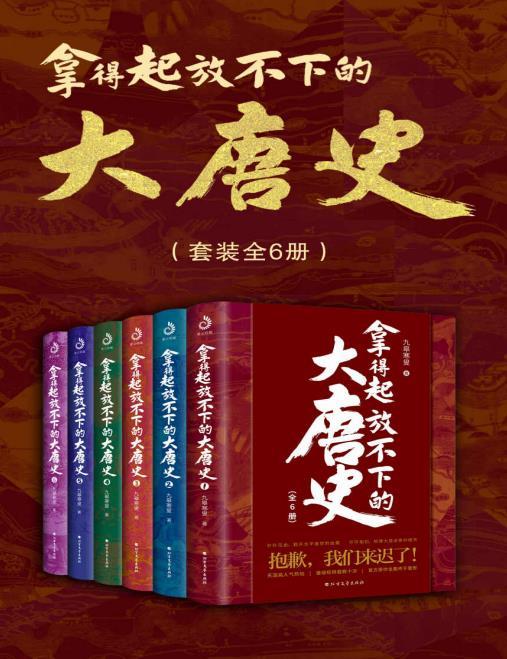 拿得起放不下的大宋史(全6册)