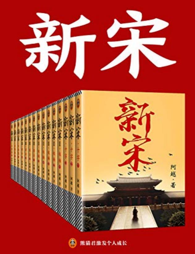 新宋(共15册)