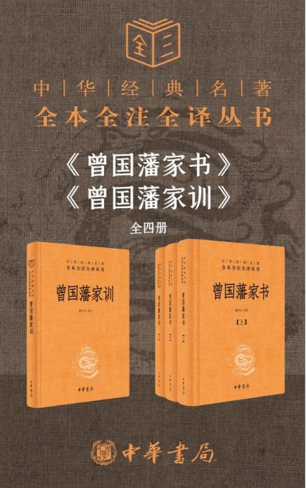 曾国藩系列《曾国藩家书》+《曾国藩家训》(套装共4册)