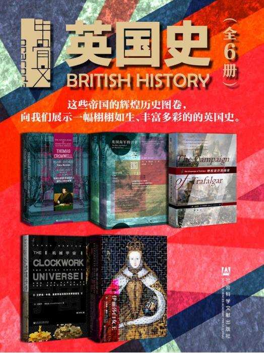 甲骨文·英国史(共6册)