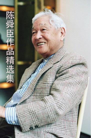 陈舜臣作品精选集16册全