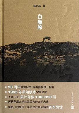 白鹿原(20周年精装典藏版)