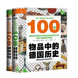 100个物品中的德国历史(索恩丛书·套装共2册)