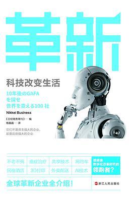 革新:科技改变生活