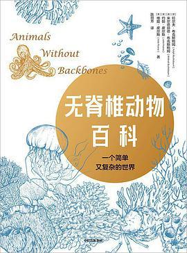 无脊椎动物百科