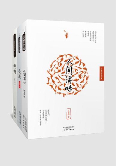 汪曾祺经典文学系列三册套装:人间滋味+受戒+邂逅