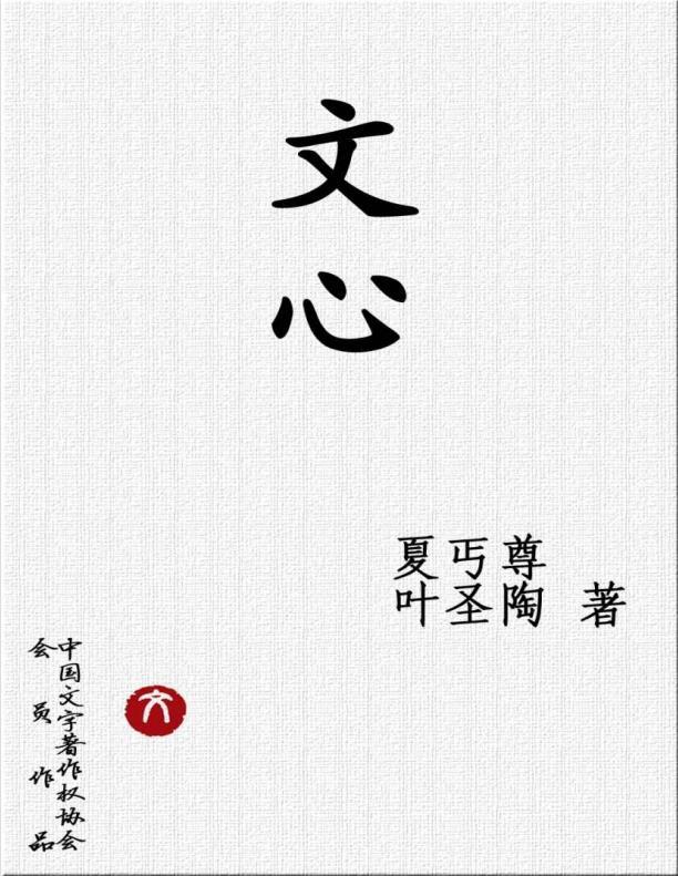 文心 【夏丏尊 / 叶圣陶 】