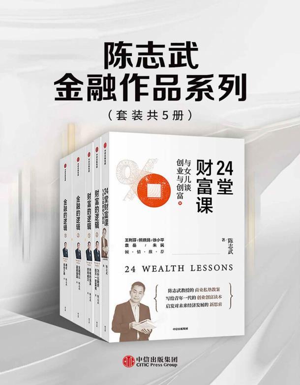 陈志武金融作品:24堂财富课+财富的逻辑+金融的逻辑(共5册)
