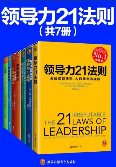 领导力21法则系列大全集(共7册)