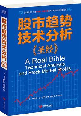 股市趋势技术分析圣经:《证劵分析》作者本杰明•格雷厄姆盛赞并推荐必读的投资经典