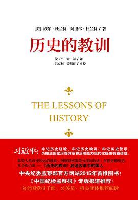 历史的教训 [美] 威尔·杜兰特