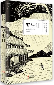 罗生门:芥川龙之介小说集