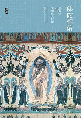 佛陀相佑:造像记所见北朝民众信仰
