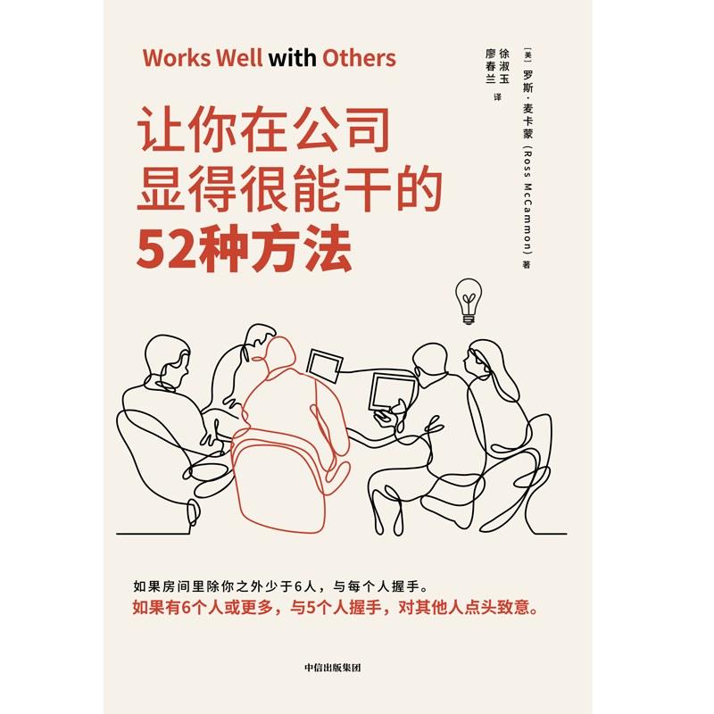 让你在公司显得很能干的52种方法