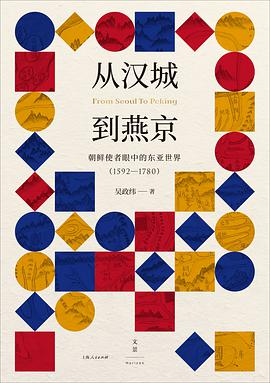 从汉城到燕京:朝鲜使者眼中的东亚世界 : 1592— 1780