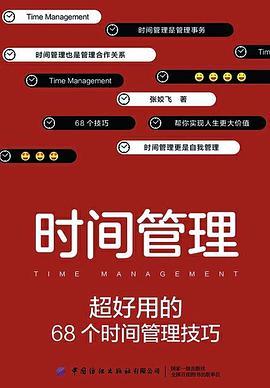 时间管理:超好用的68个时间管理技巧